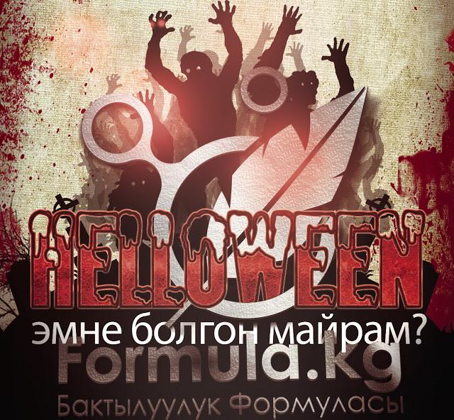 Photo of Хэллоуин деген эмне болгон майрам?
