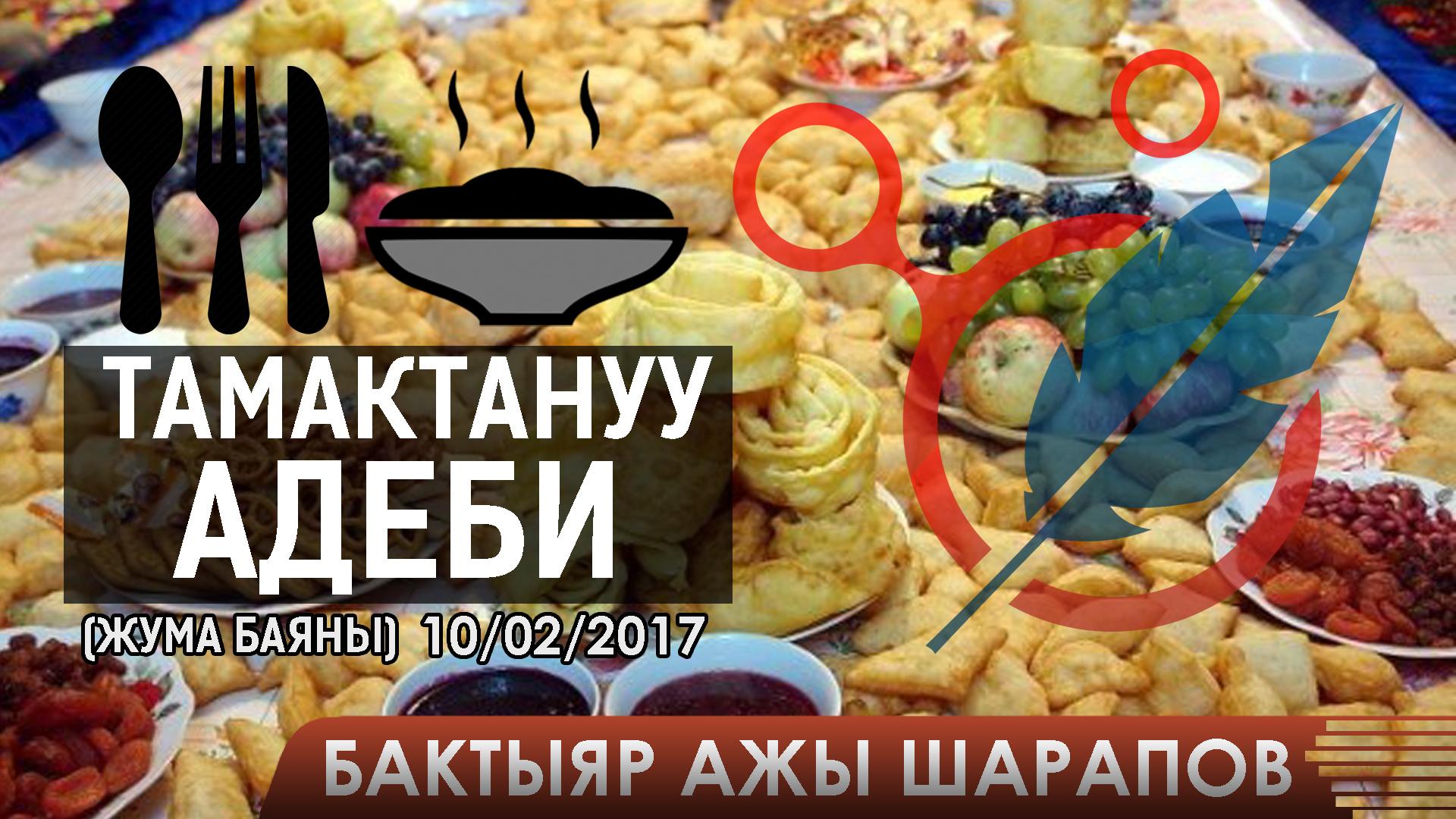 Photo of Тамактануу адеби. Бактыяр ажы Шарапов / Жума баяны 10.02.2017