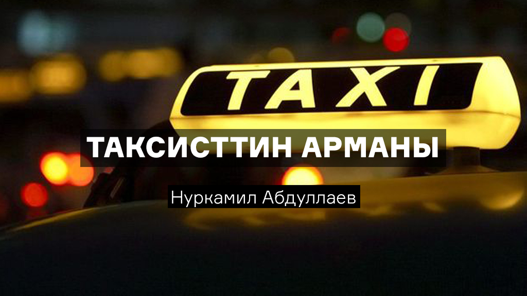 Photo of Таксисттин арманы