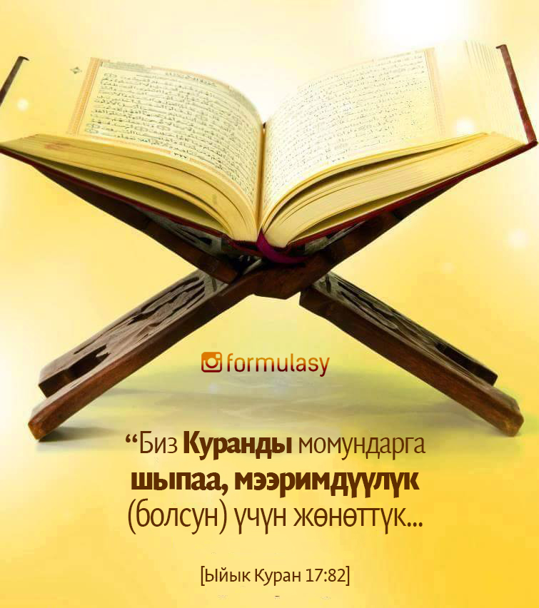 Photo of Даарылардын эң жакшысы – Курани-Карим…