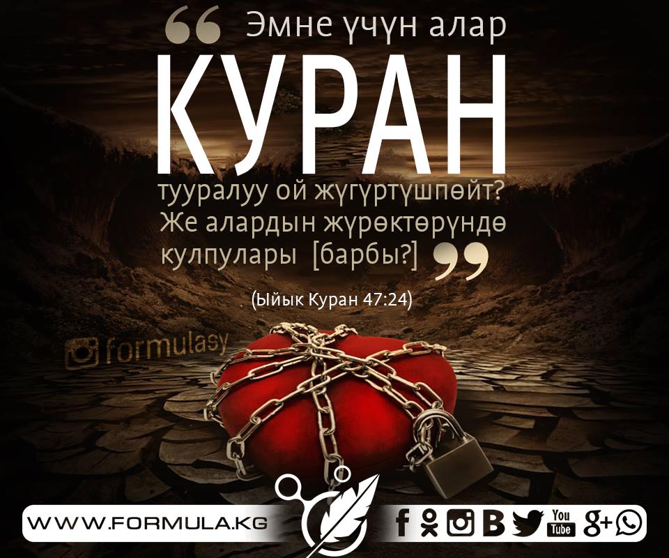 Photo of Ыйык Куран – Аллахтын тикелей аяны