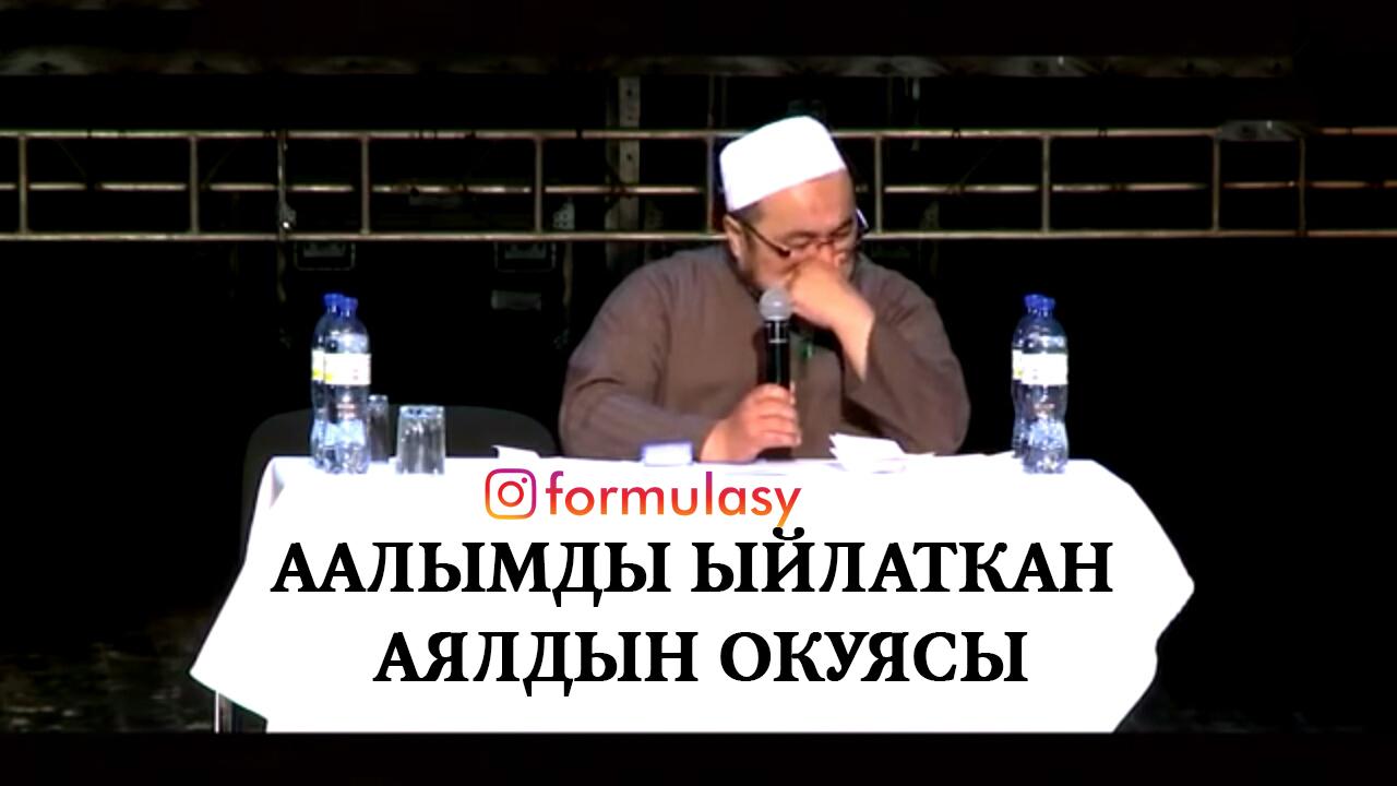 Photo of ААЛЫМДЫ ЫЙЛАТКАН КЕЛИН