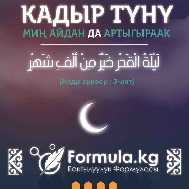 Photo of Бүгүн миң айдан да куттуу болгон Кадыр түн кечеси