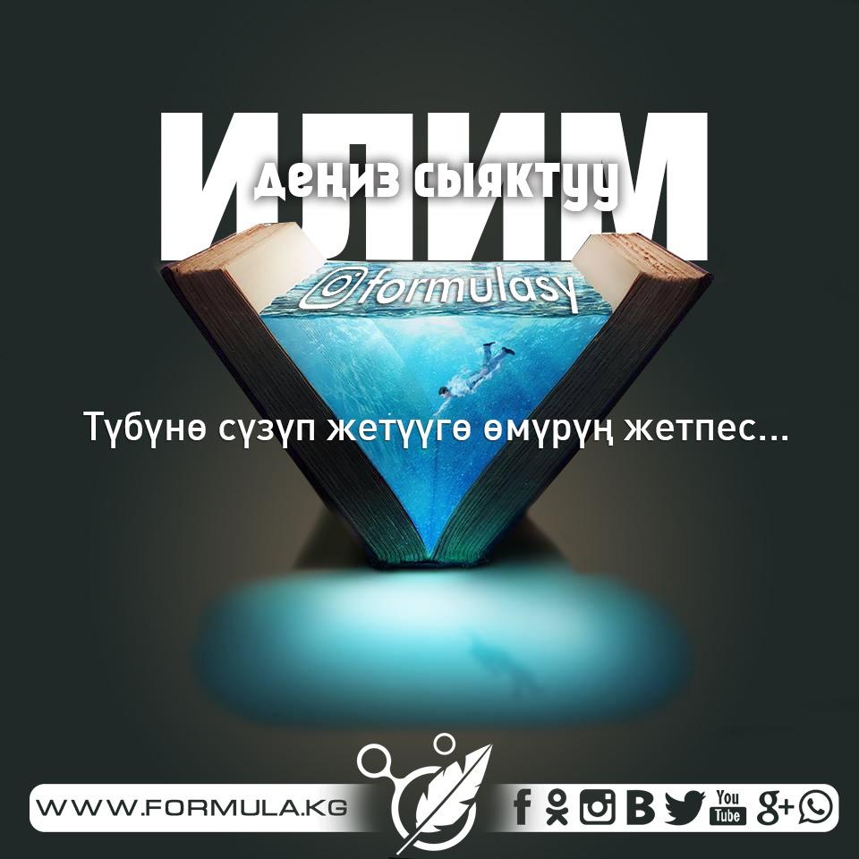 Photo of ИЛИМ ДЕҢИЗ СЫЯКТУУ