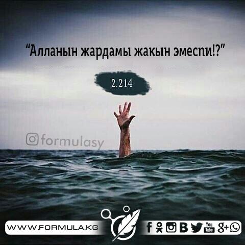 Photo of ЖАРДАМДЫ БИР АЛЛАДАН СУРА!