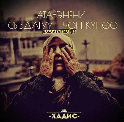 Photo of МАГА СЕН КЕРЕКСИҢ ЭНЕ!