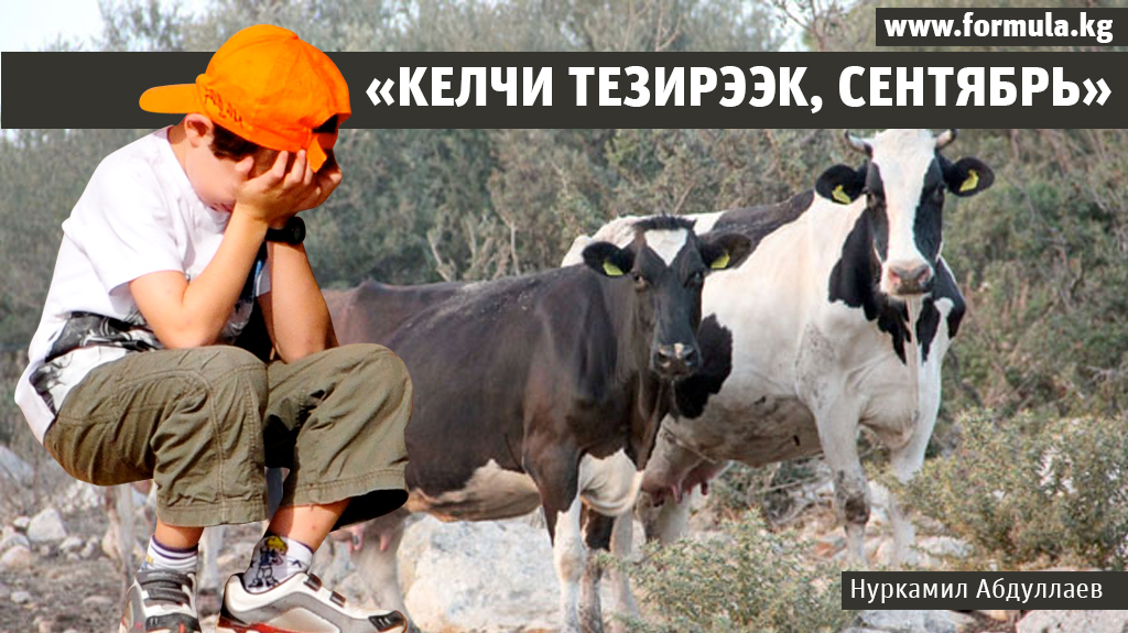 Photo of «КЕЛЧИ ТЕЗИРЭЭК, СЕНТЯБРЬ»