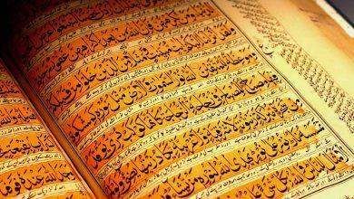 Photo of Куран ар кандай бурмалоолордон кантип корголгон?