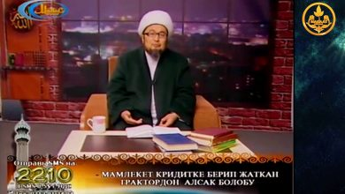 Photo of Шарият телеберүүсү. Ырыскынын ачкычтары 3-сабак. Шейх Чубак ажы 29 12 2013.