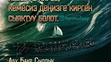 Photo of АЗЫГЫ ЖОК САПАРГА ЧЫКПАЙТ