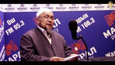 Photo of Аалымдан асыл жооп  1-бөлүм. Шейх Чубак ажы. Марал радиосу 15 04 2017.