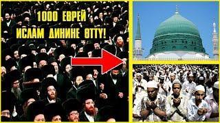 Photo of 1000 яхудий ислам динине өттү! / 30 суроого – 30 жооп