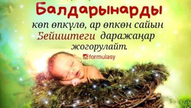 Photo of ☝🏻АЗЫР БАЙПАК ЖАМАЛБАГАН ЗАМАНДА ЖАШАП ЖАТАБЫЗ…