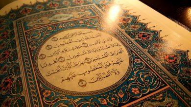 Photo of Курани Карим менен болгон адеп