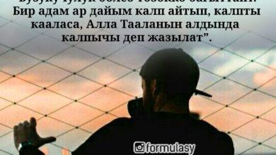 Photo of 🌑Калпычылык ден-соолукту талкалайт.