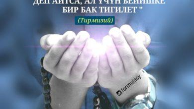 Photo of 📿БЕЙИШКЕ БАК ТИККИҢ КЕЛЕБИ?!