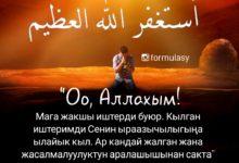 Photo of ✨Азирети Умардын (р.а) асыл насааттар.
