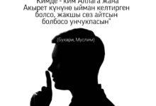 Photo of 🤫ЖАКШЫ СӨЗ СҮЙЛӨҢҮЗ БОЛБОСО ҮНЧУКПООНУ ҮЙРӨНҮҢҮЗ!