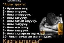 Photo of АРАК САТКАН САТКЫЧЫГА …